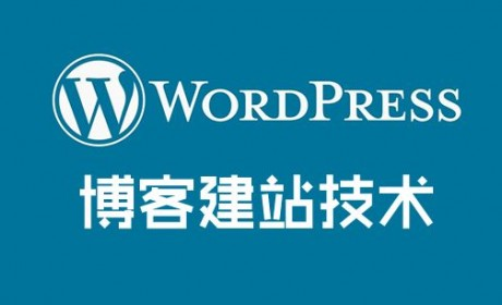 WordPress 建站