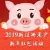 2019新注册用户新年红包活动第二波