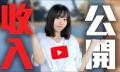 2019年度YouTube收入大公開!! | 2019年我在YouTube賺了多少錢? | YouTube賺錢