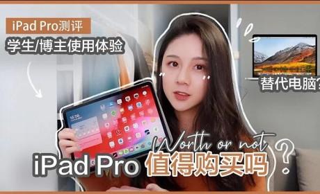 【iPad Pro 测评】学生/博主3个月的使用体验 | 值得购买吗?能替代电脑吗? | iPad最常用APPS | iPad Pro 和 Macbook Pro对比