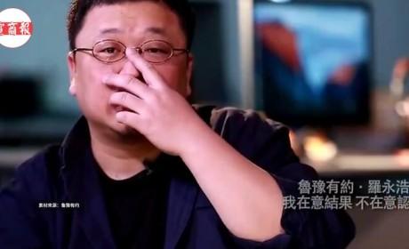 罗永浩坚信自己能够成事,所以一直不存钱...