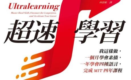 《超速学习》-斯科特.H.杨 PDF下载 Ultralearning PDF Download