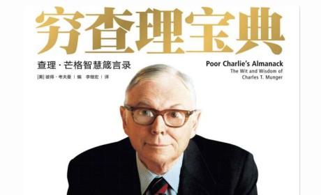 《穷查理宝典》查理·芒格 PDF下载