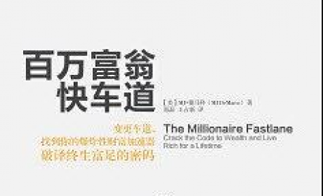 《百万富翁快车道》PDF下载
