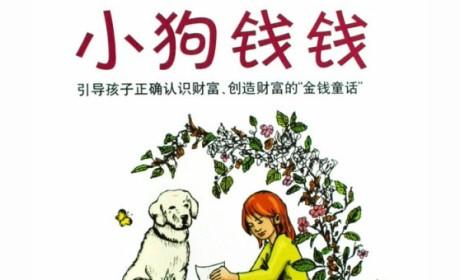 《小狗钱钱》套装全2册PDF电子书下载