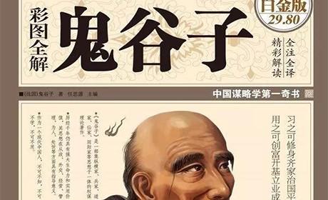 《彩图全解鬼谷子》电子书PDF下载