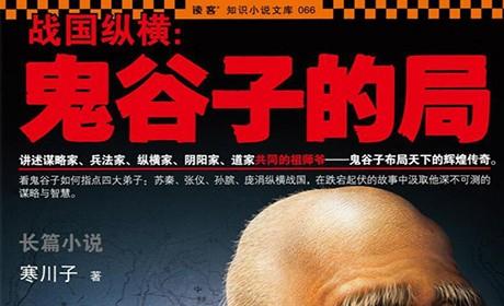 《战国纵横:鬼谷子的局》(套装共8册)电子书PDF下载