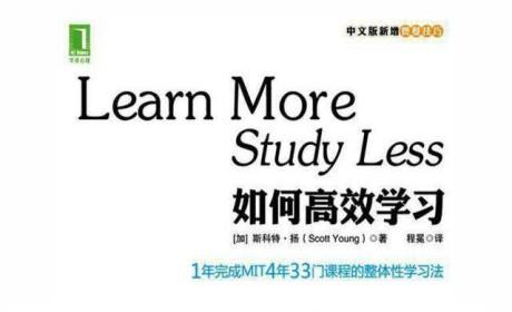 《如何高效学习》-斯科特.H.杨 电子书PDF下载