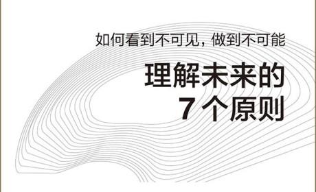 《理解未来的7个原则》丹尼尔·伯勒斯-pdf,txt,mobi,kindle,epub电子书下载