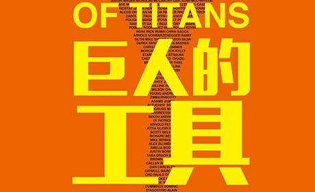 《巨人的工具》 蒂姆·费里斯-pdf,txt,mobi,kindle,epub电子书下载