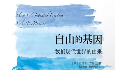 《自由的基因:我们现代世界的由来》丹尼尔·汉南-pdf,txt,mobi,kindle,epub电子书下载