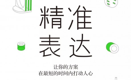 《精准表达:让你的方案在最短的时间内打动人心》高田贵久-PDF电子书下载