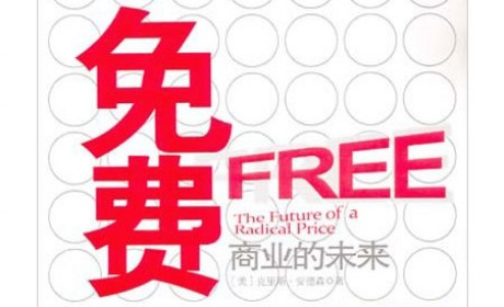 《免费:商业的未来》PDF电子书免费商业的未来下载