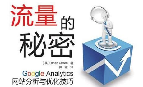 《流量的秘密:Google Analytics网站分析与优化》布莱恩·克利夫顿PDF电子书下载