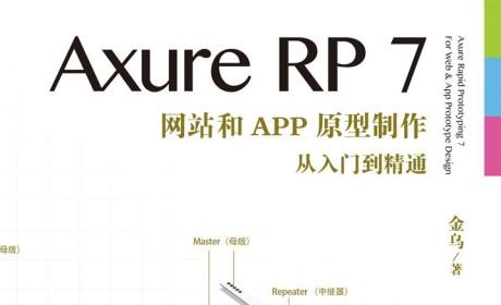 《Axure RP7网站和APP原型制作从入门到精通》金乌 -PDF电子书下载