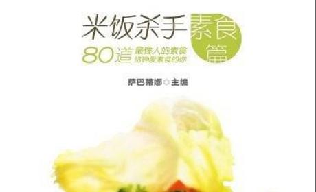 《米饭杀手-素食篇》萨巴蒂娜 -PDF电子书下载
