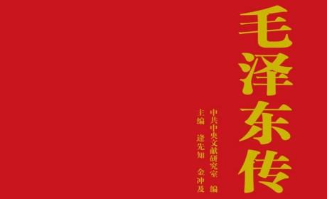《毛泽东传(全六卷)中央文献研究室》PDF电子书下载