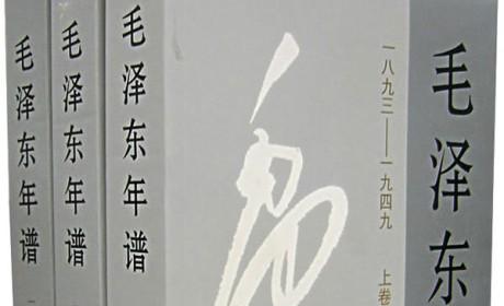 《毛泽东年谱(全9册)中央文献研究室》PDF电子书下载