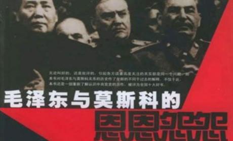 《毛泽东与莫斯科的恩恩怨怨》杨奎松——PDF电子书下载