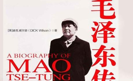 《毛泽东传》迪克·威尔逊 -pdf,docs,mobi,kindle,epub电子书下载