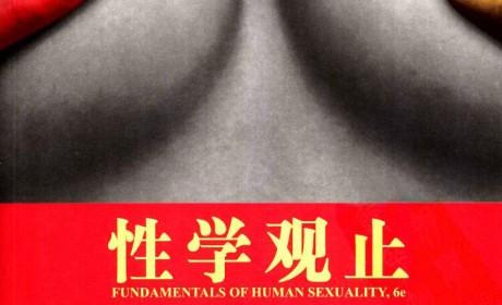 《性学观止(上下册)》贺兰特•凯查杜里安 -PDF电子书下载