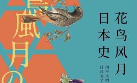 《花鸟风月日本史》高桥千剑破 -PDF电子书下载