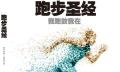 《跑步圣经:我跑故我在》乔治·希恩 -PDF电子书下载