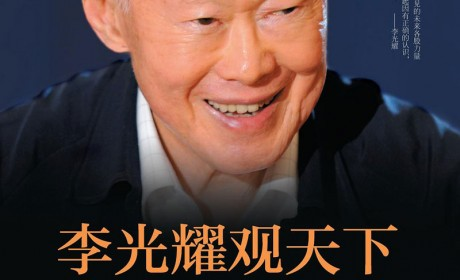 《李光耀观天下》李光耀 - PDF电子书下载