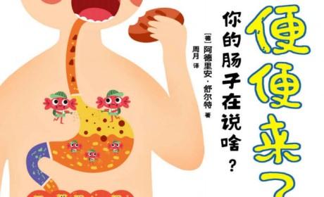 《便便来了 你的肠子在说啥》阿德里安•舒尔特 - PDF电子书下载