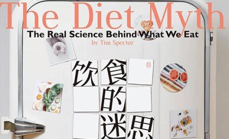《饮食的迷思:关于营养、健康和遗传的科学真相》pdf/mobi/epub电子书下载