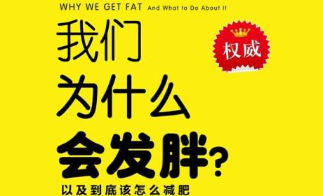 《我们为什么会发胖?》PDF电子书下载