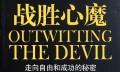 《战胜心魔》拿破仑·希尔 pdf/epub/mobi/docx/azw3电子书下载