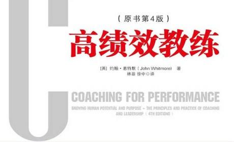 《高绩效教练》约翰•惠特默 PDF电子书下载