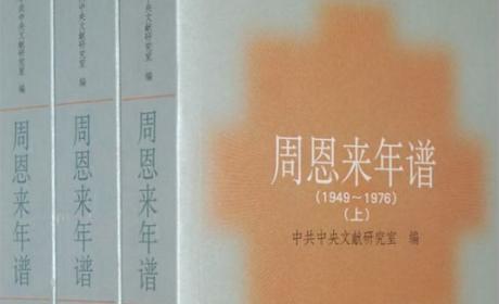 《周恩来年谱》中央文献出版社 PDF电子书下载