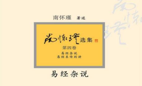 《易经杂说》南怀瑾 PDF电子书下载