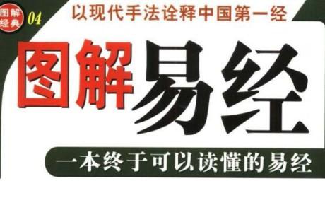 《图解易经》祖行 PDF电子书下载