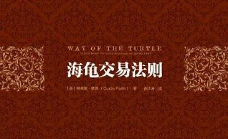 《海龟交易法则》柯蒂斯·费思 PDF电子书下载