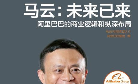 《马云:未来已来》PDF电子书下载