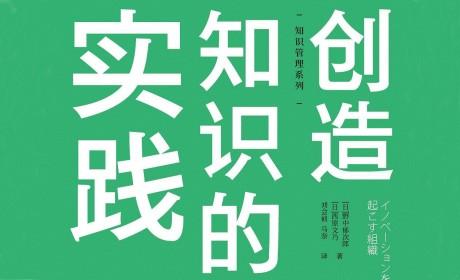 《创造知识的实践》野中郁次郎 PDF电子书下载