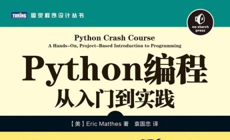 《Python编程:从入门到实践》埃里克·马瑟斯 PDF电子书下载