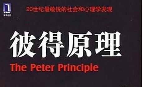 《彼得原理》劳伦斯J.彼得 PDF电子书下载