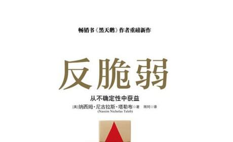 《反脆弱》纳西姆•尼古拉斯•塔勒布 PDF电子书下载