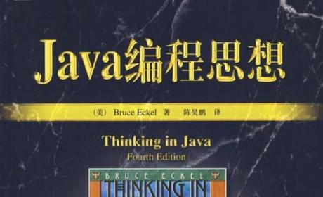 《Java编程思想 (第4版)》Thinking in Java PDF电子书下载