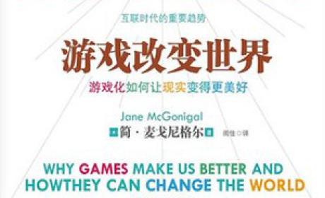 《游戏改变世界》简·麦戈尼格尔 PDF电子书下载