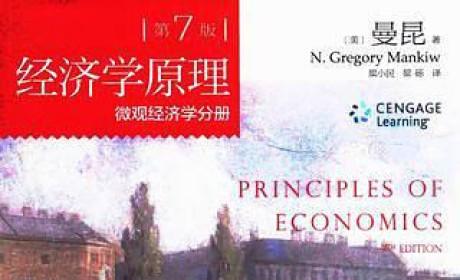 《经济学原理:微观经济学分册》(第7版)曼昆 PDF电子书下载
