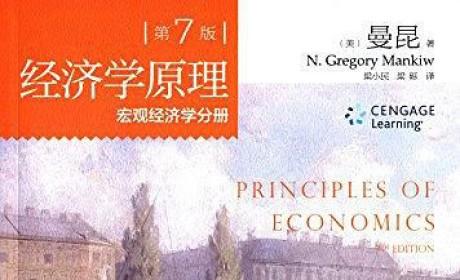 《经济学原理:宏观经济学分册》(第7版)曼昆 PDF电子书下载