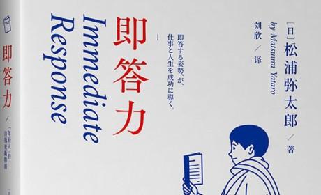 《即答力:年轻人的自我更新指南》松浦弥太郎  PDF电子书下载