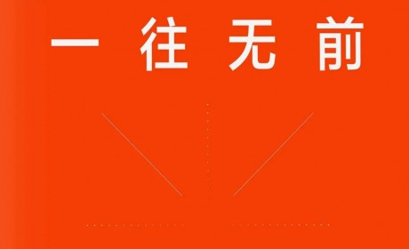 《一往无前:雷军亲述小米热血10年》PDF电子书下载