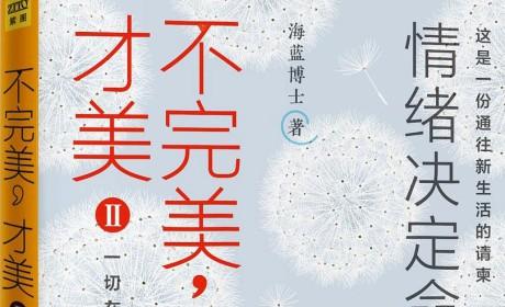 《不完美,才美》(含第二册)海蓝博士 PDF mobi电子书下载