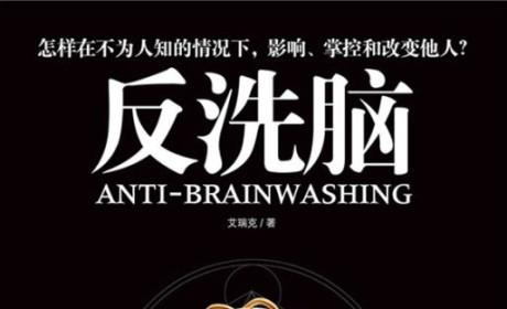 《反洗脑》艾瑞克  PDF电子书下载